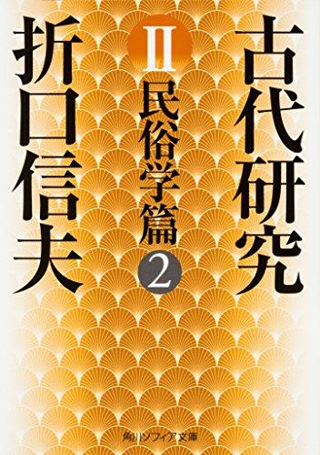 古代研究II 民俗学篇2 (角川ソフィア文庫)