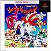 ハーミィホッパーヘッド PlayStation the Best for Family