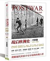 战后欧洲史:大衰退(第三卷)