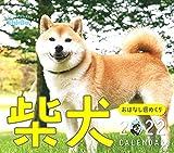 2022カレンダー 柴犬おはなし週めくり ([カレンダー])