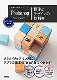 世界一わかりやすいPhotoshop 操作とデザインの教科書 CC/CS6対応版 (世界一わかりやすい教科書)