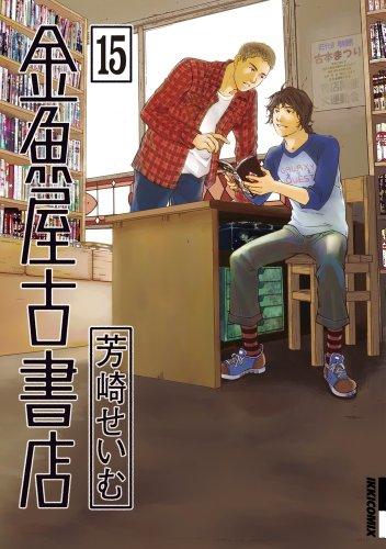 金魚屋古書店 15 (IKKI COMIX)の詳細を見る