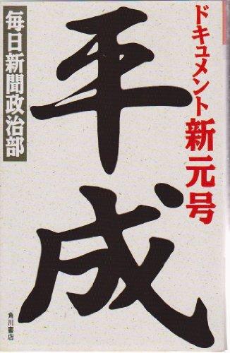 ドキュメント 新元号平成 (カドカワブックス)の詳細を見る