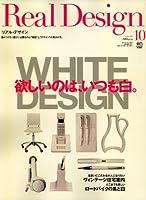 Real Design (リアル・デザイン) 2007年 10月号 [雑誌]