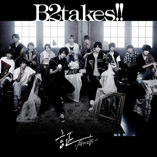 [single]証-Akashi- – B2takes!![FLAC + MP3]