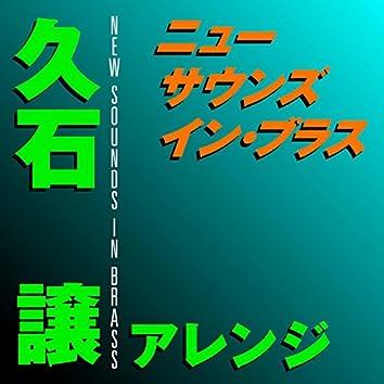 New Sounds In Brass Joe Hisaishi Arranged