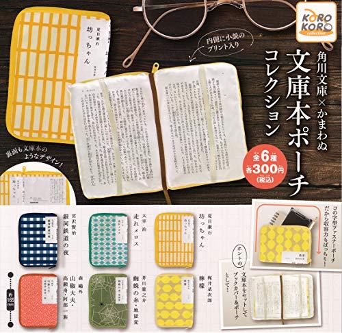 角川文庫×かまわぬ 文庫本 ポーチコレクション 全6種セット ガチャガチャ_0
