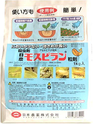 日本農薬 モスピラン粒剤 1kg