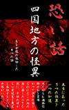 Scary story The mystery of the Shikoku region: Four stories that a woman experienced (Japanese...