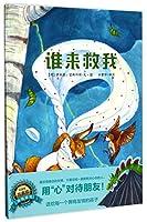 谁来救我--大个子恐龙小个子兔系列绘本