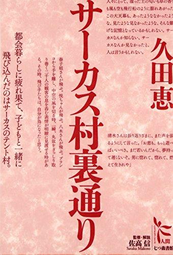 """サーカス村裏通り (ノンフィクション・シリーズ""""人間"""")の詳細を見る"""