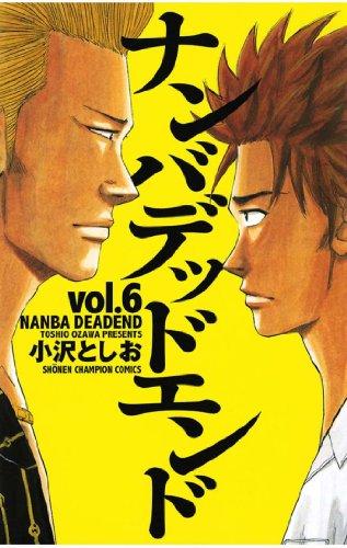 ナンバデッドエンド(6) (少年チャンピオン・コミックス)