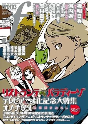 マンガ・エロティクス・エフ vol.57