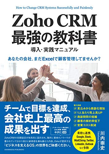 Zoho CRM 最強の教科書 導入・実践マニュアル 「あなたの会社、まだExcelで顧客管理してませんか?」 (NextPublishing)