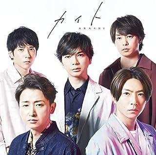 カイト(初回限定盤)(DVD付)