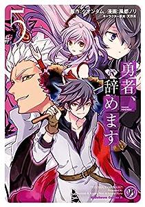 勇者、辞めます (5) (角川コミックス・エース)