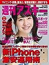 週刊アスキーNo.1198 2018年10月2日発行