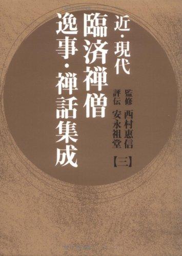 近・現代臨済禅僧逸事・禅話集成 3の詳細を見る