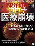 週刊東洋経済 2020年5/2-5/9合併号 [雑誌](コロナ医療崩壊)