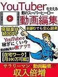 YouTuberを支える影のスーパーヒーロー動画編集: 【サラリーマン】【動画編集】【副業】
