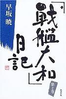 「戦艦大和」日記 2 (早坂暁コレクション2)