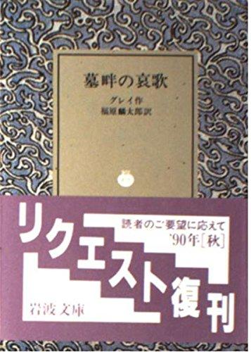 墓畔の哀歌 (岩波文庫 赤 210-1)