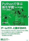 機械学習スタートアップシリーズ Pythonで学ぶ強化学習 [改訂第2版] 入門から実践まで (KS情報科学専門書)