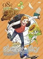 Starry☆Sky vol.8~Episode Leo~ 〈スペシャルエディション〉 [DVD]