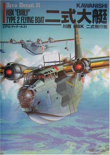 川西二式飛行艇 (エアロ・ディテール)の詳細を見る