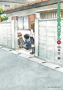 からかい上手の高木さん(10) (ゲッサン少年サンデーコミックス)