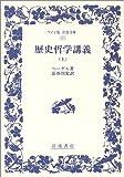 歴史哲学講義 (上) (ワイド版岩波文庫 (225))
