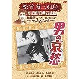 松竹新三羽烏傑作集 男の哀愁[DVD]