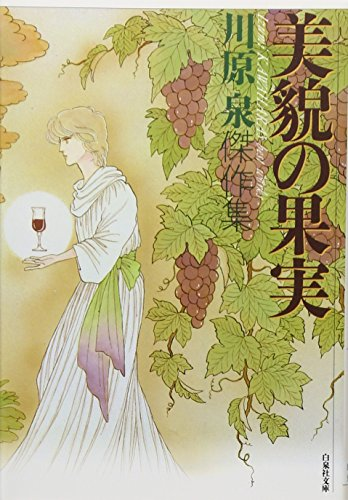 美貌の果実 (白泉社文庫)