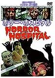 ホラー・ホスピタル[DVD]