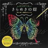 スクラッチアートブック きらめきの蝶 ([バラエティ] マインドフルネスシリーズ)