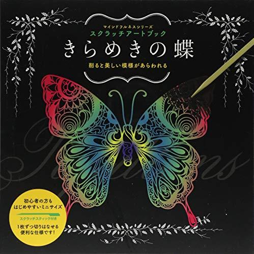 スクラッチアートブック きらめきの蝶 ([バラエティ] マインドフルネスシリーズ)の詳細を見る