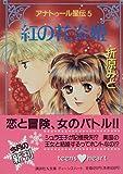 紅の花炎姫(エントラーダ)―アナトゥール星伝〈5〉 (講談社X文庫―ティーンズハート)