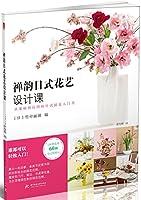 禅韵日式花艺设计课