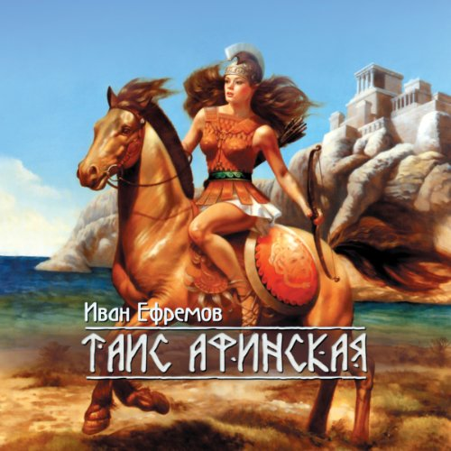 Tais Afinskaja [Thais] audiobook cover art
