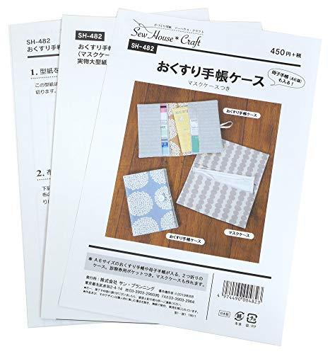 サン・プランニング 型紙 パターン ソーハウス・クラフト おくすり手帳ケース SH482