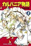 カルバニア物語(8) (Charaコミックス)