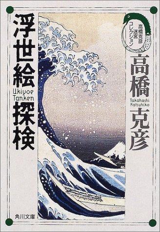 浮世絵探検―高橋克彦迷宮コレクション (角川文庫)