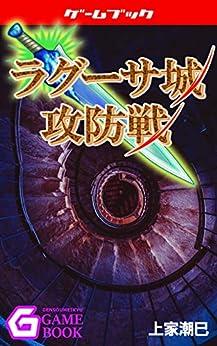 [上家 潮巳]のラグーサ城攻防戦 (幻想迷宮ゲームブック)