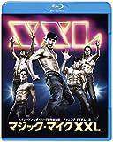 マジック・マイク XXL ブルーレイ&DVDセット(初回仕様/2枚組/デジタルコピー付) [Blu-ray]