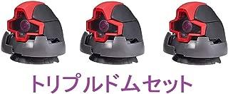 (トリプルドム)機動戦士ガンダム EXCEED MODEL DOM HEAD 1 [MS-09 ドム 3個セット]