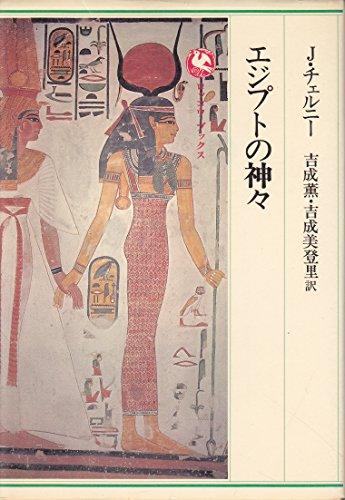 エジプトの神々 (ロッコウブックス)