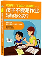 Not willing to write! Can't write! Write slowly! My child doesn't like to do homework. What should my mother do?(Chinese Edition)
