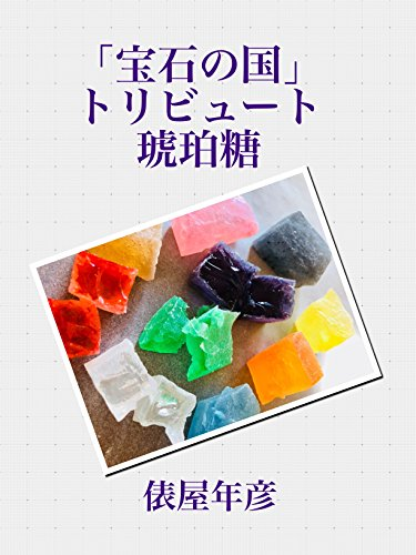 Land of the Lustrous Tribute Amber sugar (Japanese Edition)