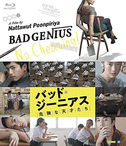 バッド・ジーニアス 危険な天才たち [Blu-ray]