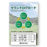 ゴルフが上手くなるスコアカード ラウンドログカード